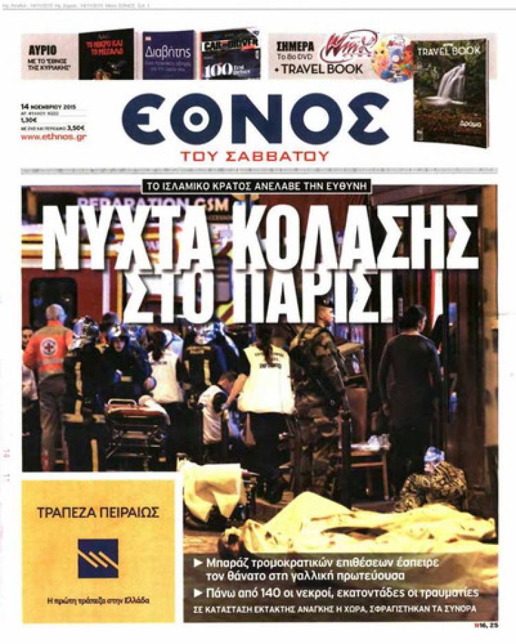 Yunan basını: Paris'te cehennem gecesi